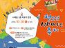 제2회 청소년 세계시민축제, 동탄 나래울에서 열려
