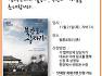 """살림 후원시스템을 지원하는 '한빛누리'가, 영화 """"북간도의 십자가"""" 단체관람을 청하여주었습니다. 혹 가능하신 분?^^"""