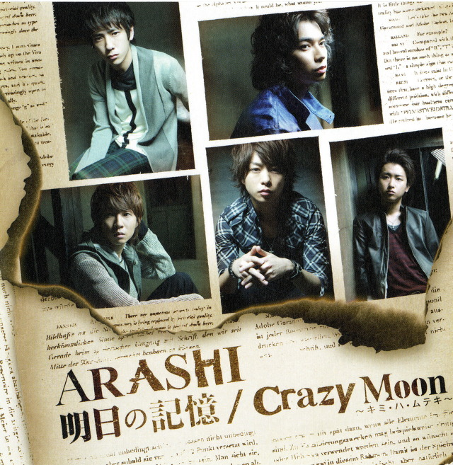 Image result for 明日 㮠記憶 crazy moon キミ ムムテキ