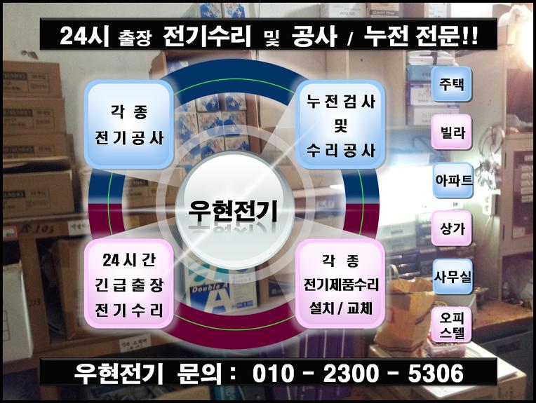 인천 십정동 전기수리 누전출장