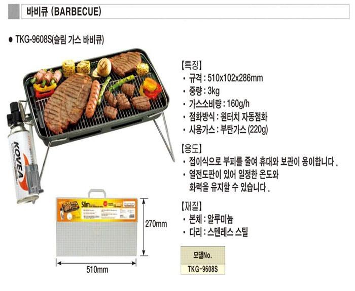 바비큐 TKG-9608S(슬림 가스 바비큐) 코베아 제조사의 레져용품/기타안전용품 판매/가격 소개