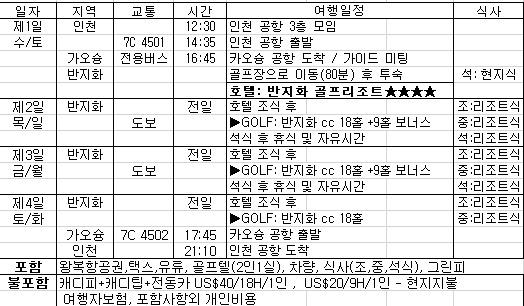 반지화cc + 리조트 -대만 가오슝의 장기숙박 가능.