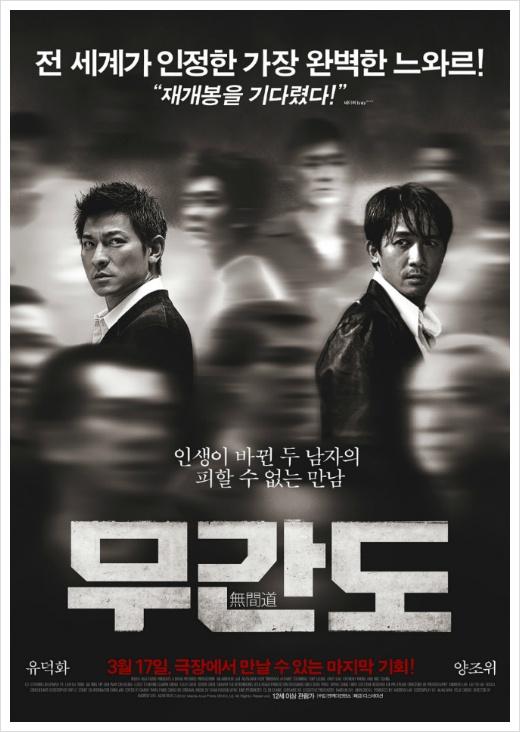 무간도(2002)