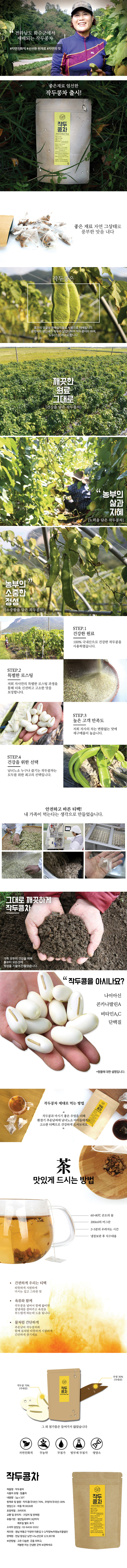 한유 작두콩차 티백형 - 한국유기농, 2,900원, 차, 우롱차/전통차/한방차