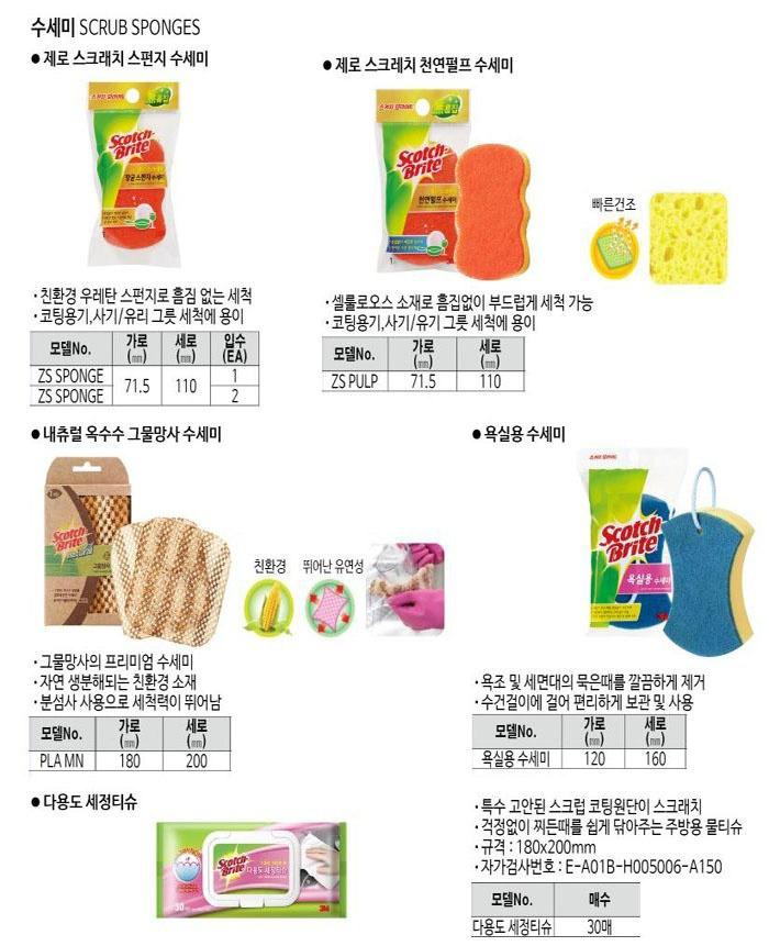수세미 다용도 세정티슈(30매) 3M 생활용품 제조업체의 청소용품/수세미 가격비교 및 판매정보 소개