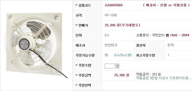 고압환풍기 HP-1000 한양테크 제조업체의 전기용품/환풍기 가격비교 및 판매정보 소개