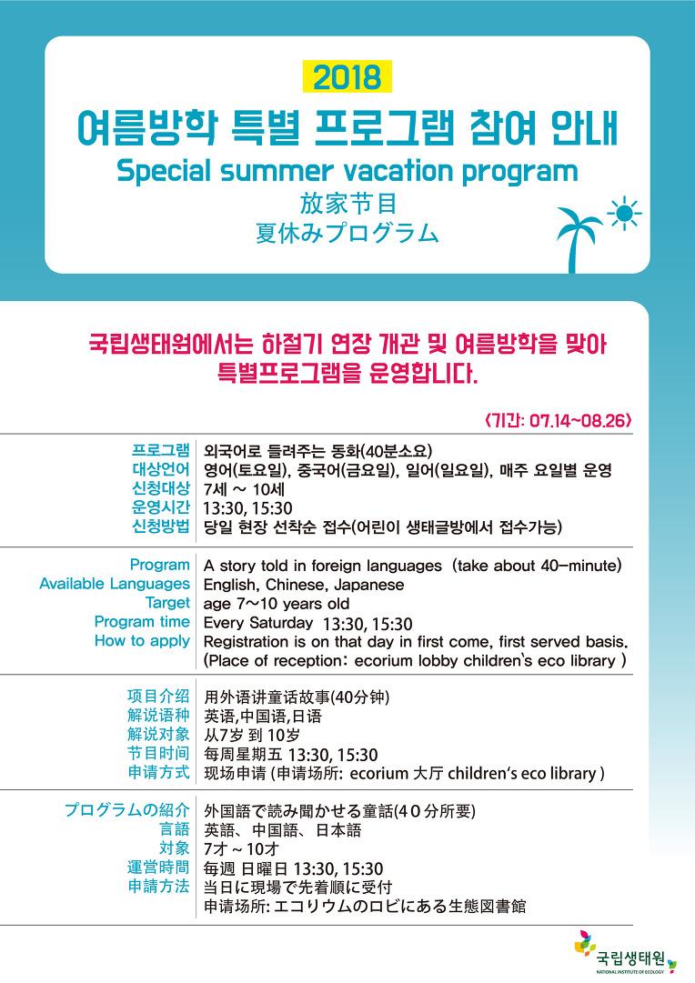 2018 여름방학 특별프로그램 - 첨부파일을 참고하세요.